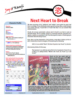 "Cover of essay 2022 on 恣, titled ""Next Heart to Break"""