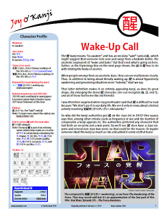 "Cover of essay 2041 on 醒 (to awaken), titled ""Wake-Up Call"""