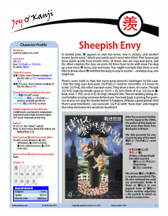 Sheepish Envy Cover