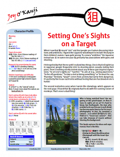 "Cover of essay 2050 on 狙, titled ""Setting One's Sights on a Target"""