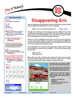 """Cover of essay 2055 on 踪, titled """"Disappearing Acts"""""""