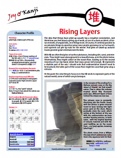 """Cover of essay 2060 on 堆, titled """"Rising Layers"""""""