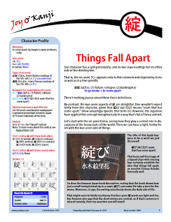 "Cover of essay 1518 on 桑, titled ""Things Fall Apart"""