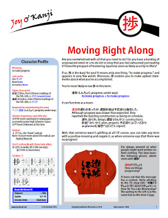 "Cover of essay 2069 on 捗, titled ""Moving Right Along"""
