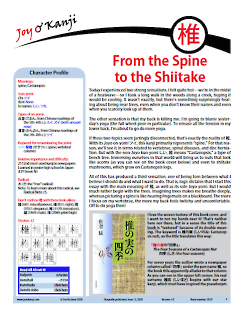 """Cover of essay 2070 on 椎, titled """"From the Spine to the Shiitake"""""""