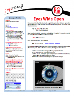 "Cover of essay 2079 on 瞳, titled ""Eyes Wide Open"""