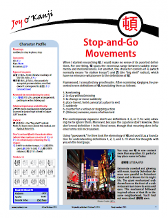 "Cover of essay 2081 on 頓, titled ""Stop-and-Go Movements"""