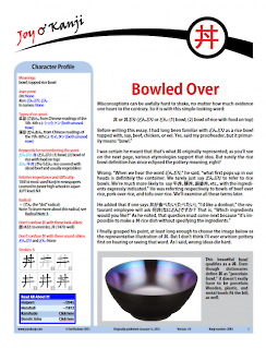 """Cover of essay 2083 on 丼, titled """"Bowled Over"""""""