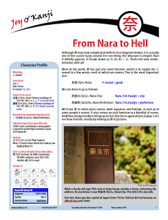 "Cover of essay 2085 on 奈 (ナ sound), titled ""From Nara to Hell"""