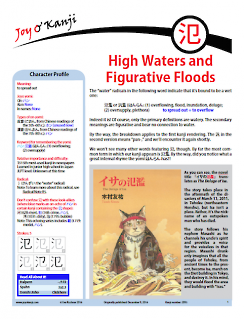 "Cover of essay 2095 on 氾, titled ""High Waters and Figurative Floods"""
