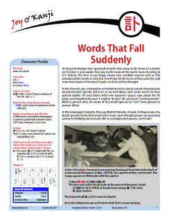 "Cover of essay 2102 on 訃, titled ""Words That Fall Suddenly"""