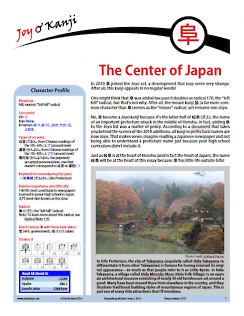 "Cover of essay 2103 on 阜, titled ""The Center of Japan"""