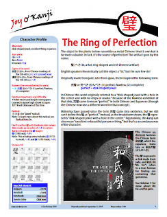 "Cover of essay 2106 on 璧, titled ""The Ring of Perfection"""