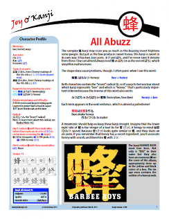 "Cover of Joy o' Kanji essay 2109 on 蜂 (bee), titled ""All Abuzz"""
