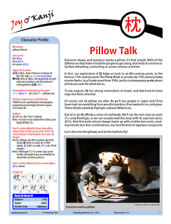 "Cover of essay 2115 on 枕, titled ""Pillow Talk"""
