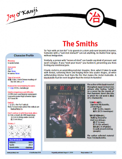 "Cover of essay 2119 on 冶 (to work metals) titled ""The Smiths"""