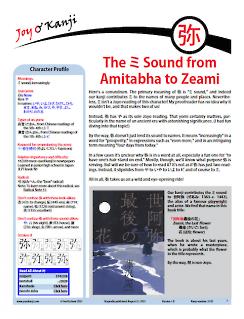 "Cover of essay 2120 on 弥, titled ""The ミ Sound from Amitabha to Zeami"""