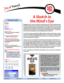 """Cover of essay 2122 on 喩, titled """"A Sketch in the Mind's Eye"""""""