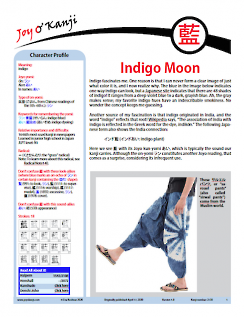 """Cover of essay 2130 on 藍, titled """"Indigo Moon"""""""