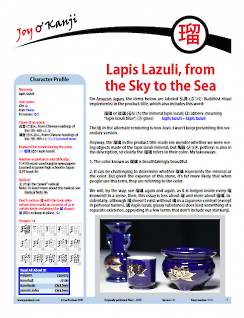 "Cover of essay 2135 on 瑠, titled ""Lapis Lazuli, from the Sky to the Sea"""