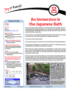 "Cover of essay 2136 on 呂 (ロ sound), titled ""An Immersion in the Japanese Bath"""