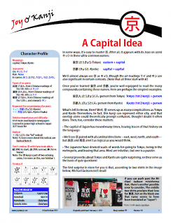 "Cover of essay 99 on 京, titled ""A Capital Idea"""