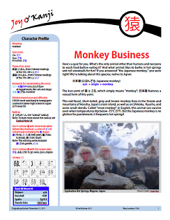 "Cover of essay 1028 on 猿 (monkey), ""Monkey Business"""