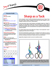 """Cover of essay 1018 on 鋭, titled """"Sharp as a Tack"""""""