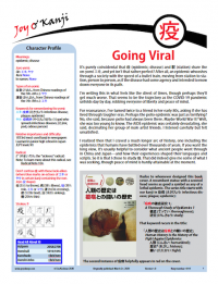 "Cover of essay 1019 on 疫, titled ""Going Viral"""