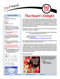"""Cover of essay 1020 on 悦, titled """"The Heart's Delight"""""""