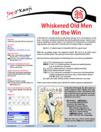 """Cover of essay 1037 on 翁 (elderly man), titled """"Whiskered Old Men for the Win"""""""
