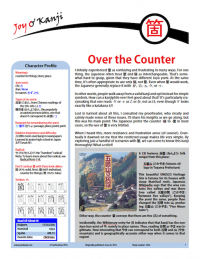 "Cover of essay 1054 on 箇, titled ""Over the Counter"""
