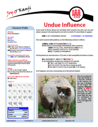 """Cover of essay 1080 on 嚇, titled """"Undue Influence"""""""
