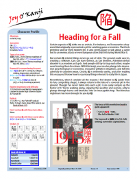 """Cover of essay 1098 on 陥 (to fall in), """"Heading for a Fall"""""""