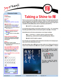 "Cover of essay 1132 on 輝 (to shine), titled ""Taking a Shine to 輝"""