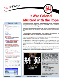 """Cover of essay 1151 on 糾 (investigate), """"It Was Colonel Mustard with the Rope"""""""