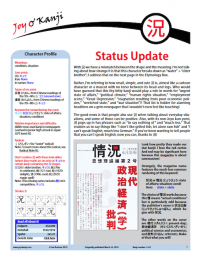 """Cover of essay 1163 on 況 (condition), titled """"Status Update"""""""