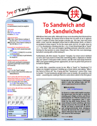 """Cover of essay 1165 on 挟, titled """"To Sandwich or Be Sandwiched"""""""