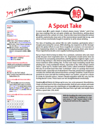 """Cover of essay 1208 on 鯨, titled """"A Spout Take"""""""