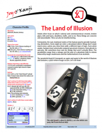 """Cover of essay 1226 on 幻 (phantom), titled """"The Land of Illusion"""""""