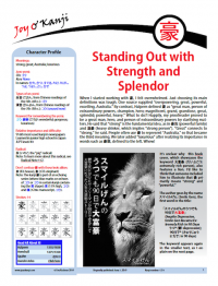 """Cover of essay 1271 on 豪, titled """"Standing Out with Strength and Splendor"""""""