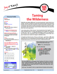 "Cover of essay 1281 on 墾, titled ""Taming the Wilderness"""