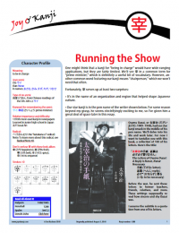 """Cover of essay 1288 on 宰 (to be in charge), titled """"Running the Show"""""""