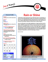 """Cover of essay 1310 on 傘, titled """"Rain or Shine"""""""