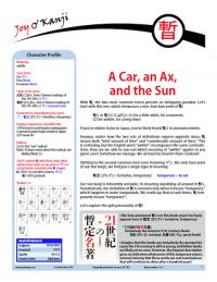 """Cover of essay 1311 on 暫, titled """"A Car, an Ax, and the Sun"""""""