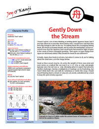 """Cover of essay 1354 on 舟, titled """"Gently Down the Stream"""""""