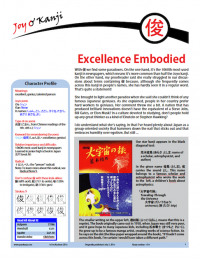 "Cover of essay 1371 on 俊, titled ""Excellence Embodied"""