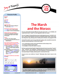 """Cover of essay 1395 on 沼 (marsh), titled """"The Marsh and the Morass"""""""