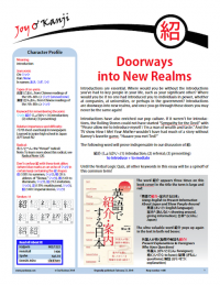 """Cover of essay 1400 on 紹, titled """"Doorways into New Realms"""""""