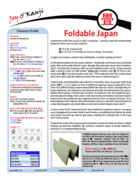 """Cover of essay 1419 on 畳 (tatami), """"Foldable Japan"""""""